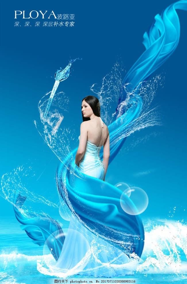 化妆品海报 化妆品广告 化妆品包装 光效 美肤 欧美海报 奢侈品