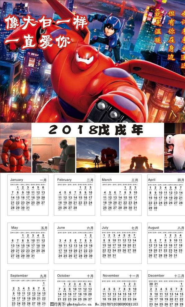 戊戌年挂历 戊戌年日历 大白系列 特色日历 cdr 矢量图 2018年 设计