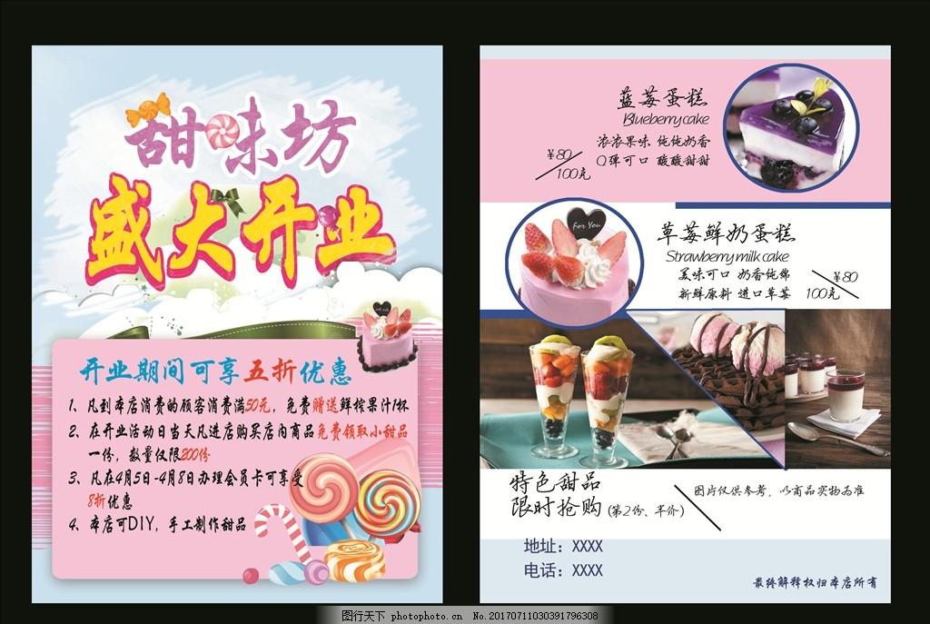 甜品宣传单图片