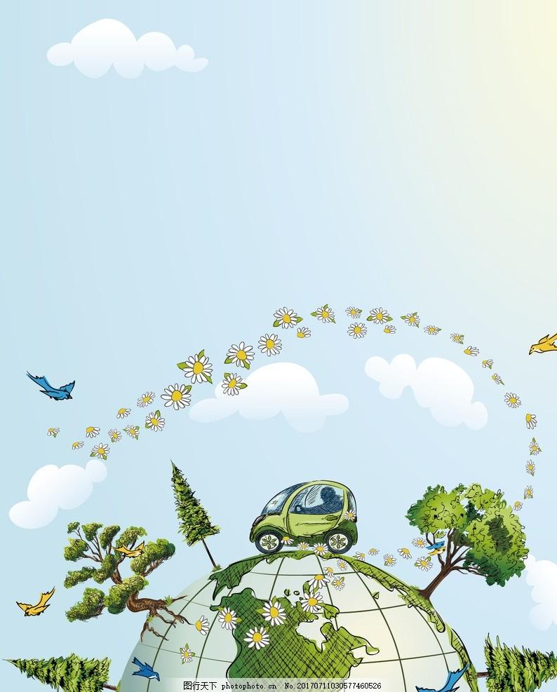 小汽车 植树节 房屋 城市 建筑 太阳能 光伏电 节约能源 环保海报
