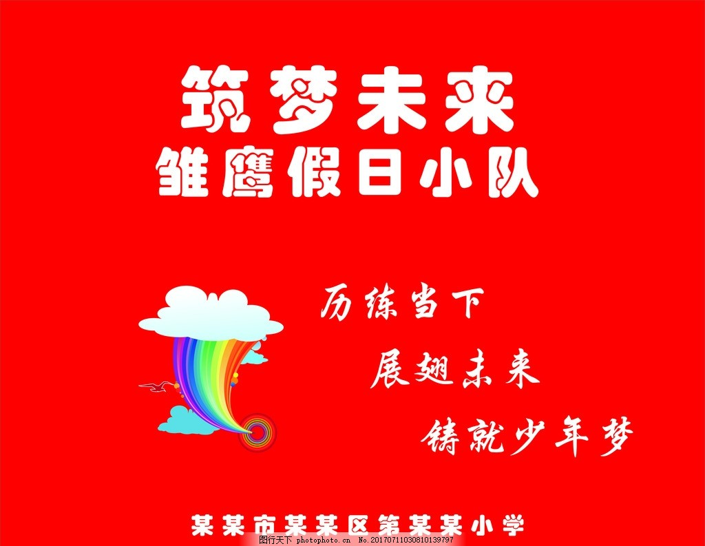 雏鹰小队队旗 雏鹰小队 队旗 学校旗帜 暑假队旗 红色旗帜 设计 广告