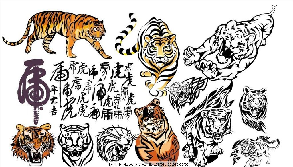 老虎矢量素材 老虎      logo 矢量 虎头 卡通 设计 广告设计 卡通