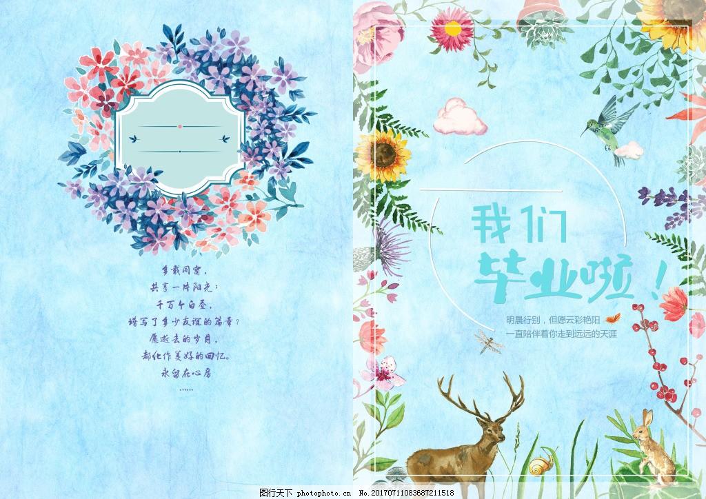 毕业季清新画册 小清新 手绘花卉 影集封面 可爱卡通