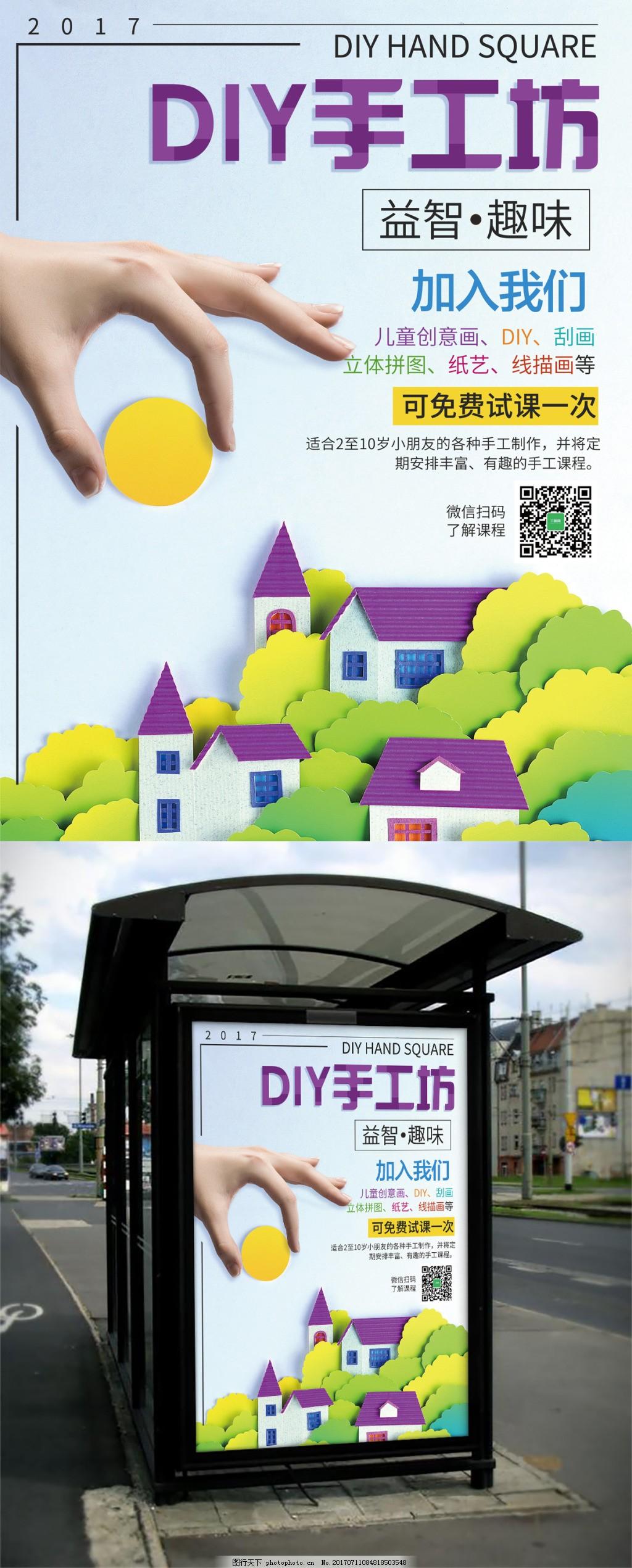 创意diy手工坊宣传海报 儿童 创意手工 制作 艺术班 暑假 教室