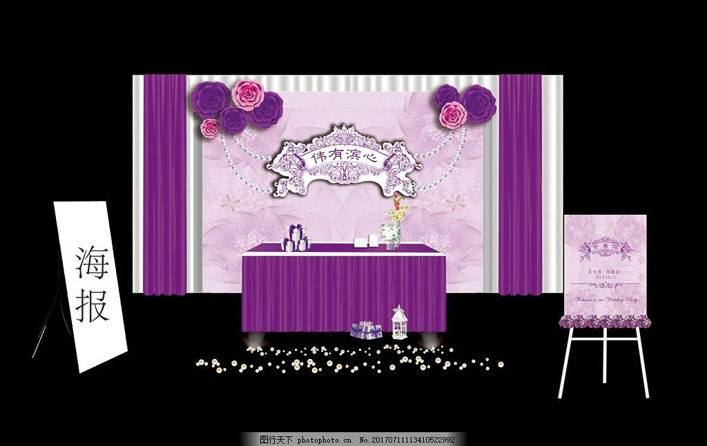紫色婚礼背景 紫色婚庆 紫色主题婚礼 紫色星空婚礼 紫色花纹婚礼