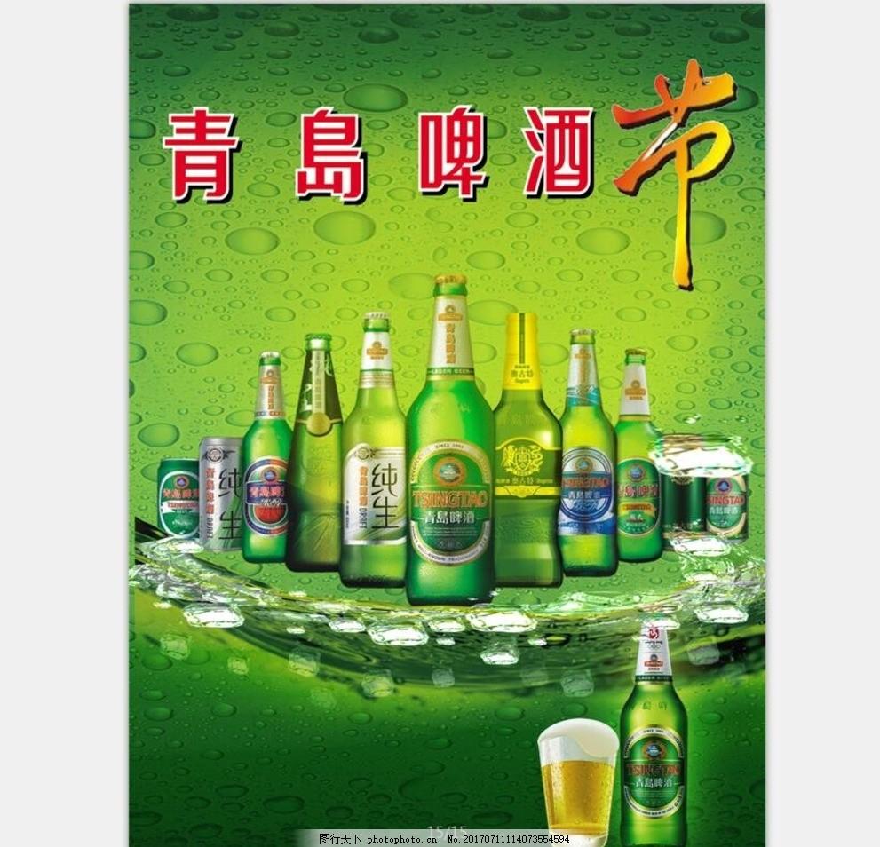 青岛啤酒节 青岛 啤酒 啤酒节 纯生啤酒 青岛啤酒 超市 生鲜 海报