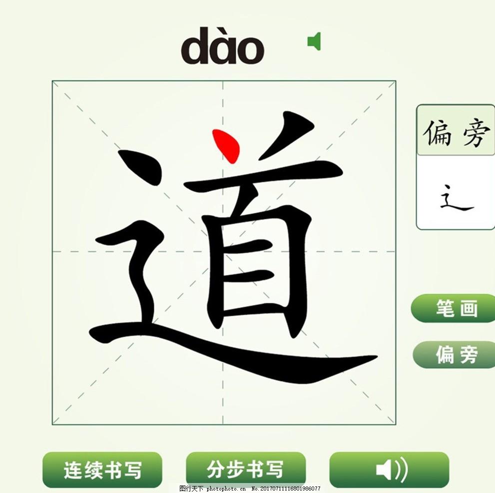 中国汉字道字笔画教学视频图片动画视频狠狠干社区图片