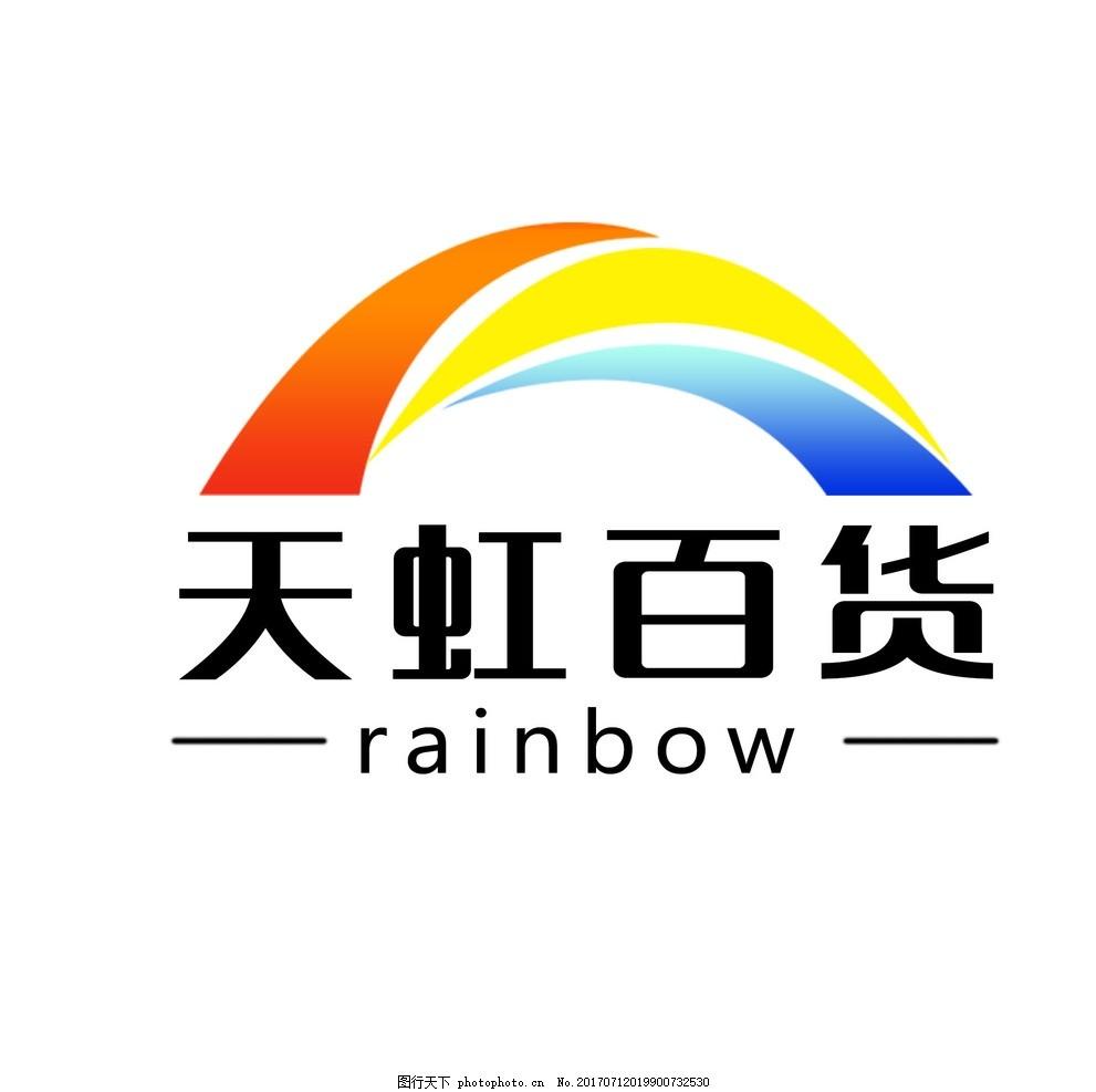 天虹商场 天虹 商场 logo设计 vi设计 标志设计 设计 标志图标 企业