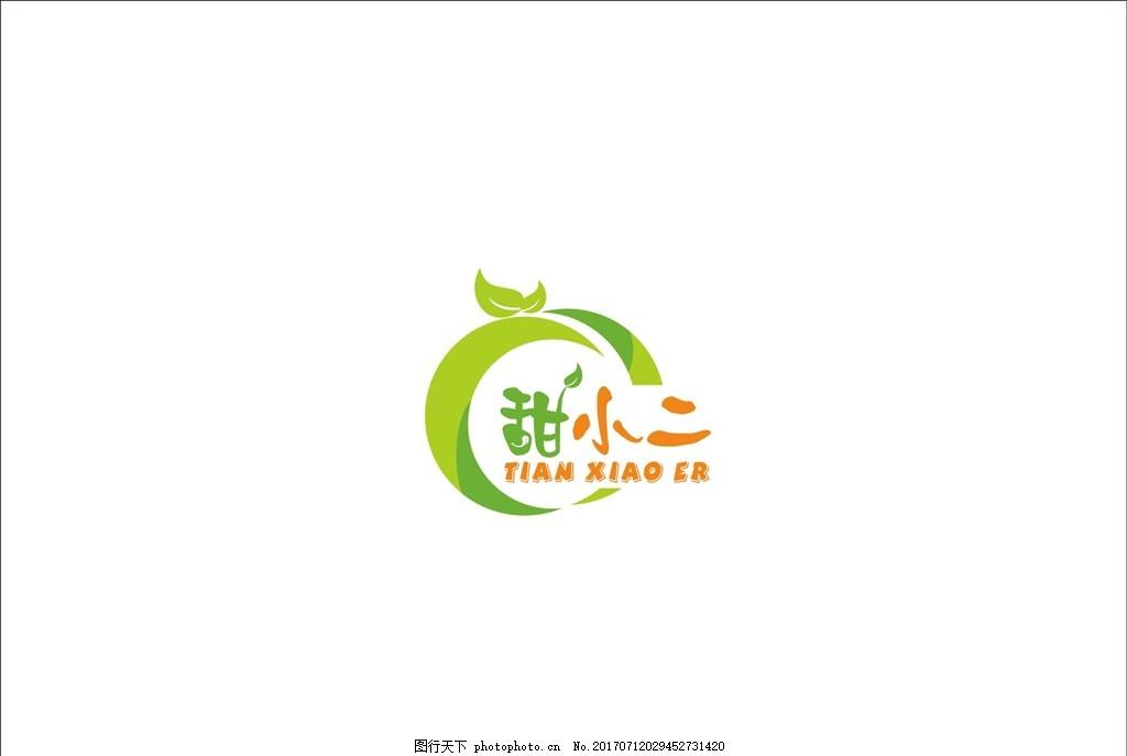 水果店甜小二logo 水果 舔 logo 小二 卖水果 瓜果 设计 广告设计