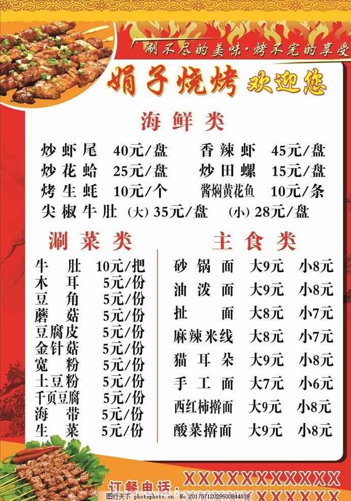烧烤菜单 饭店菜单 红色背景 烤串 火苗 菜单 psd分层 设计 广告设计