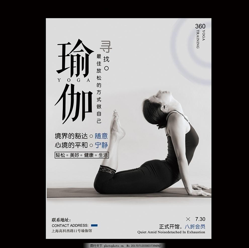 瑜伽 瑜伽海报 瑜伽展板 瑜伽广告 瑜伽宣传 瑜伽宣传单 瑜伽图片