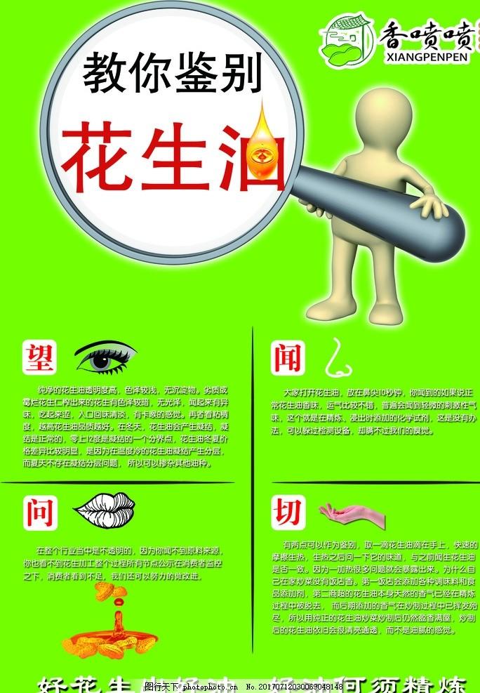花生油 海报 花生油 宣传 海报 素材 psd 设计 广告设计 海报设计 150
