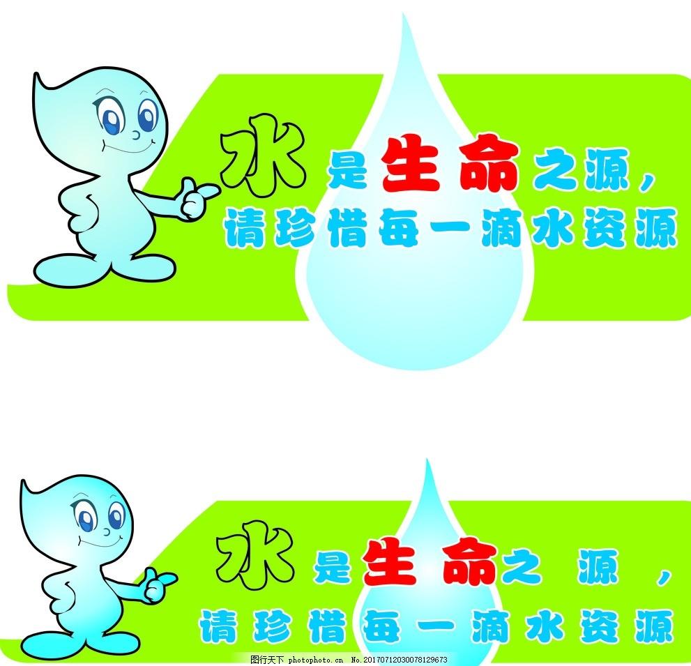 水是 生命之源 水 节约 生命之源 水滴 绿色 设计 广告设计 海报设计