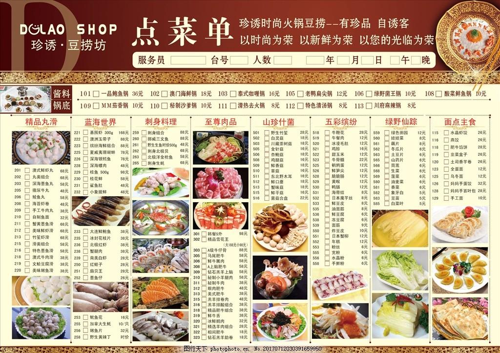 火锅店食谱菜单减图片脂早晨图片