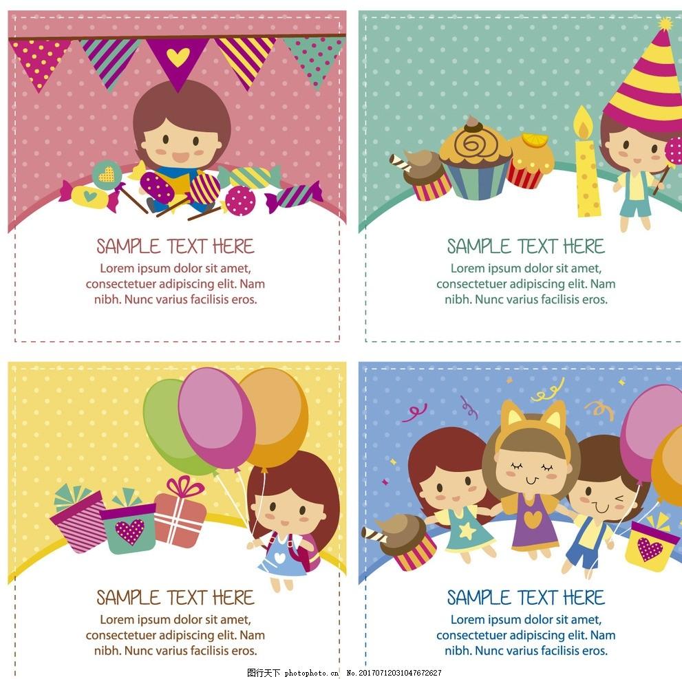 手绘生日贺卡 横幅 生日 快乐 儿童 欢乐 喜庆 丰富多采 卡片 聚会