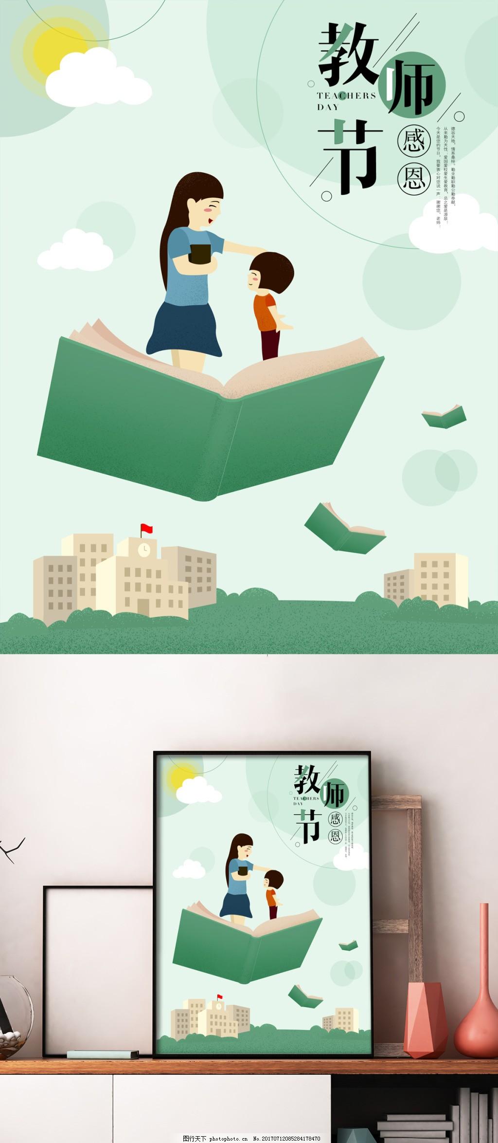原创插画感恩教师节手绘海报
