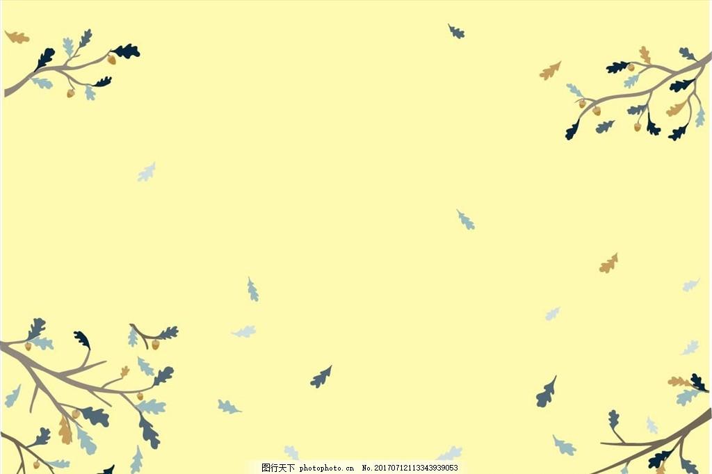 秋季 橡子 落叶 栎树 树枝 卡片 树叶 设计 底纹边框 背景底纹 ai