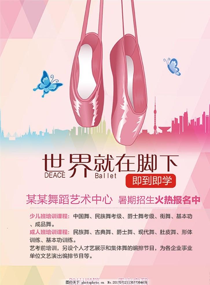 舞蹈中心海报 舞蹈中心 好舞蹈 中国好舞蹈 少儿舞蹈 舞蹈艺术节 舞蹈