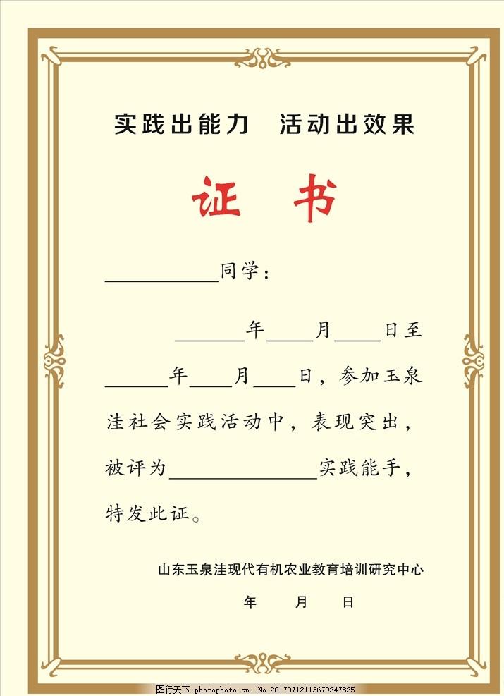 证书模板 证书花边 荣誉证书内页 欧式花边 黄色底纹