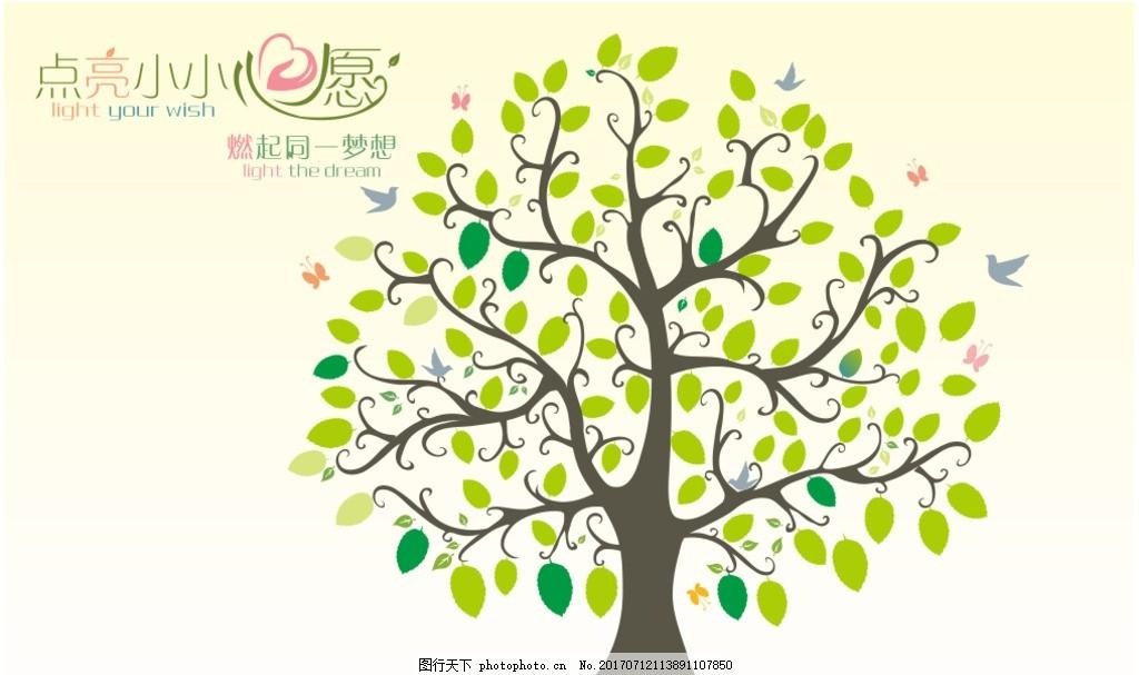 心愿树 梦想树 照片墙 成长树 矢量图 艺术字 树叶 小鸟 蝴蝶 设计