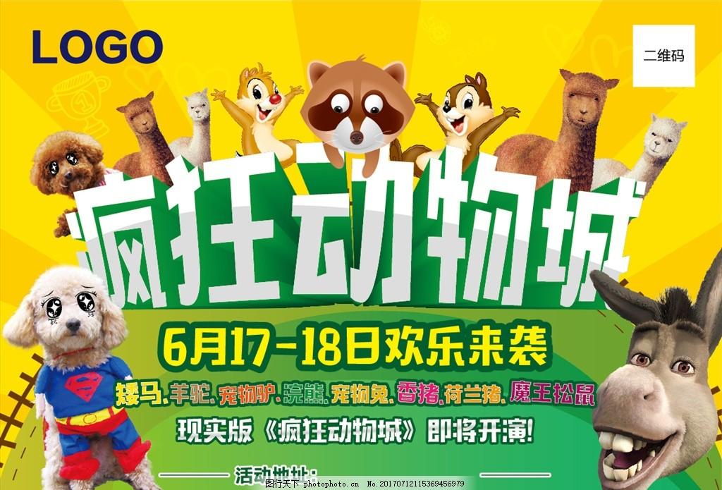 疯狂动物城活动海报