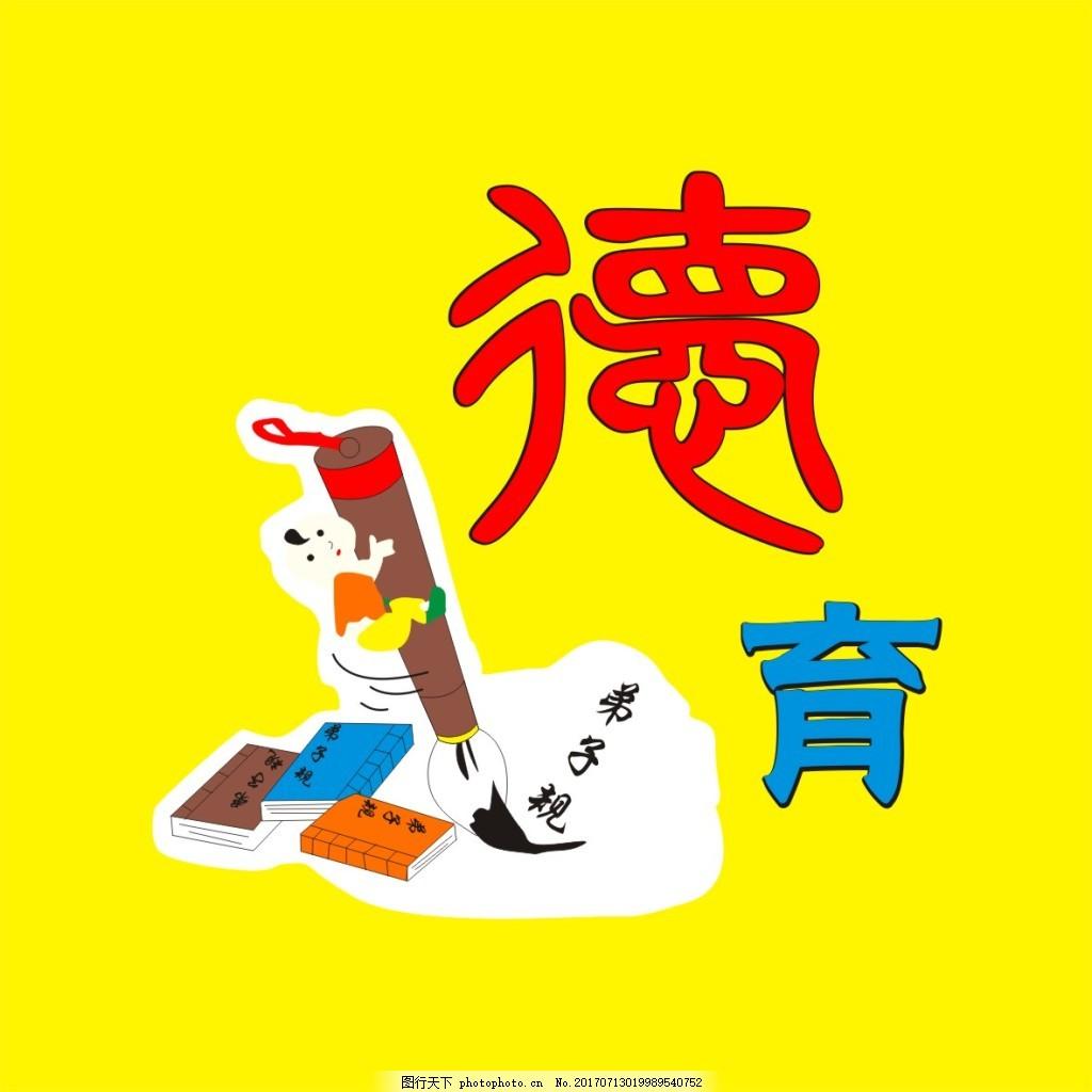 德育弟子规logo设计标志标识