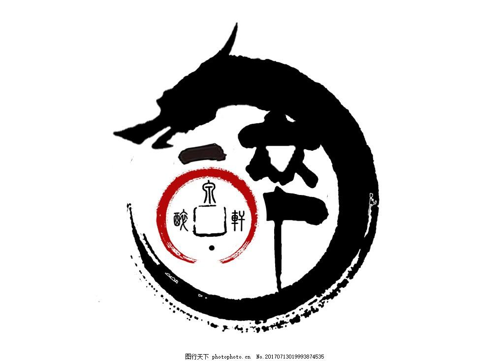 创意水墨风格古风logo 中国风 标志设计