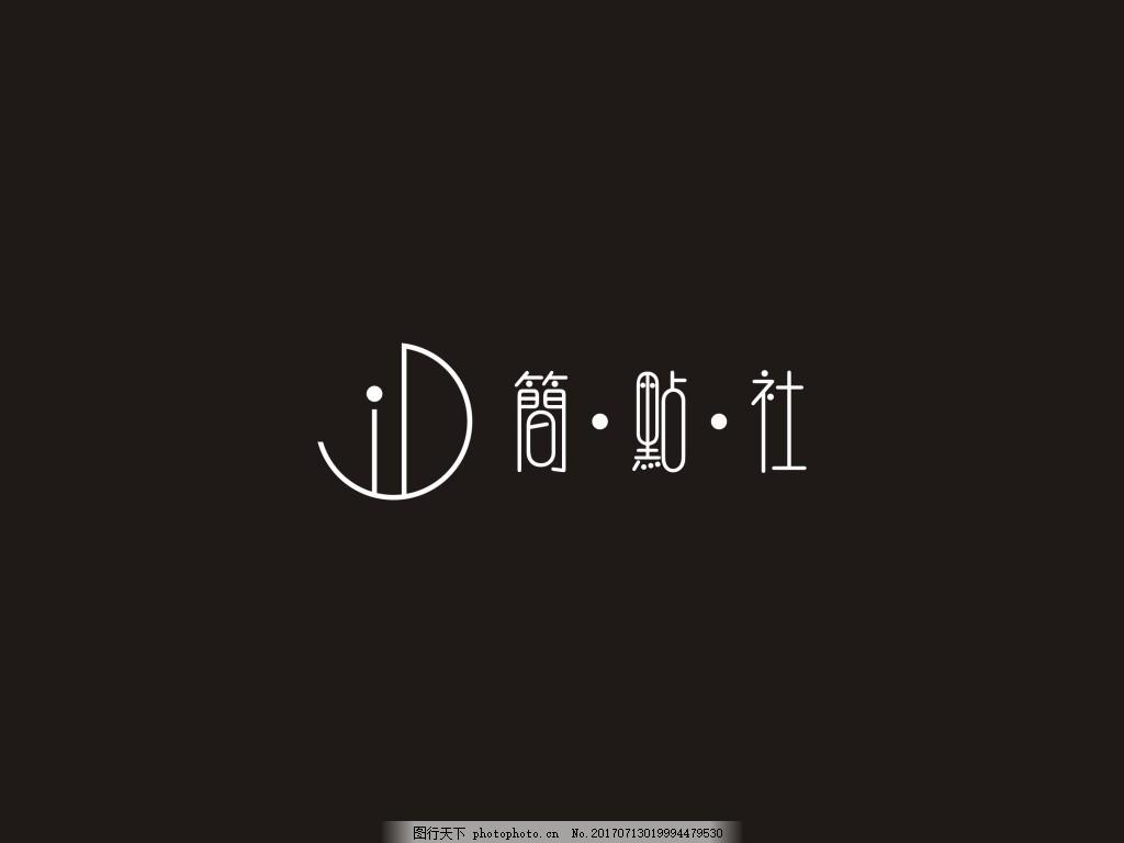 简点社logo设计 公司标识 标志 标志设计