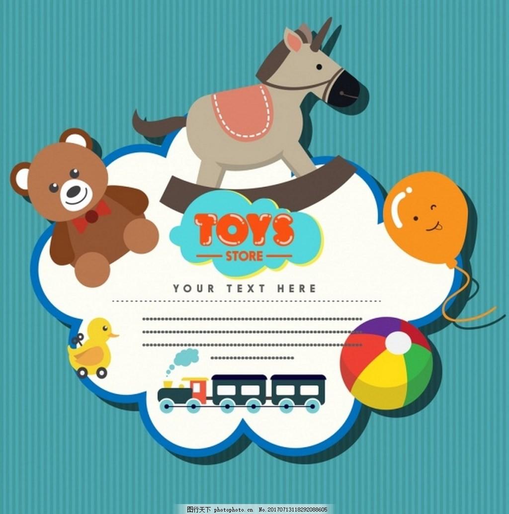 儿童玩具矢量背景 儿童节 熊 木马 气球 小火车