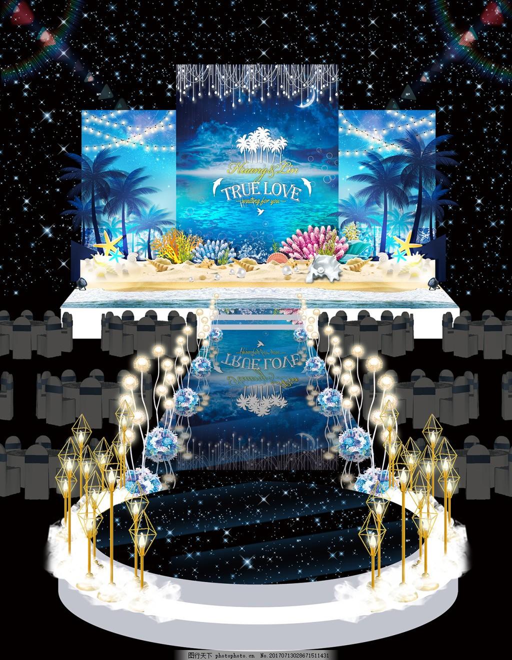 海洋星空婚礼舞台效果图