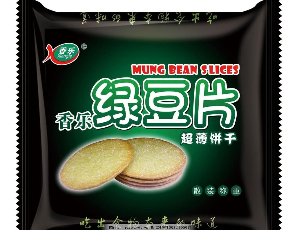 绿豆饼干黑色包装袋 绿色 包装盒 展开图 效果图 简单