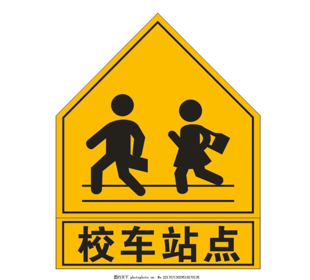 校车站点 学生 公交车 站台 标牌 路牌