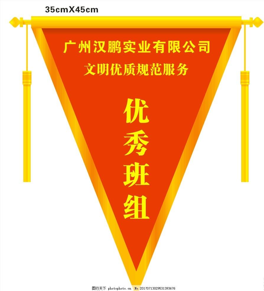 三角锦旗 优秀班组 流动旗 锦旗 面旗 旗子 设计 设计 广告设计 广告