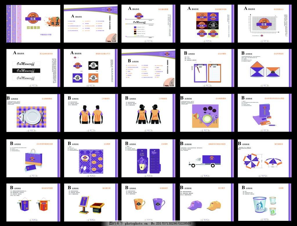 VI设计咖啡模板 企业标志 应用系统 信封 信纸 名片 服装 西装