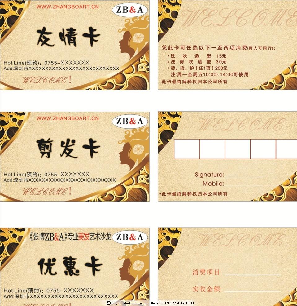 剪发卡 友情卡 优惠卡 剪发 美发 烫染 优惠 名片 卡片 名片 设计