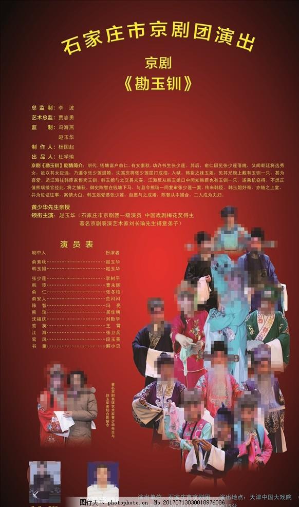 武生 花旦 剧团 戏曲背景 京剧展板 勘玉钏 设计 广告设计 海报设计