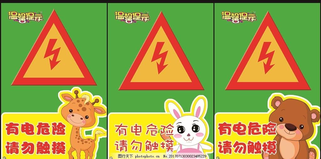 卡通 有电危险 请勿触摸 卡通动物 卡通熊 卡通兔子 卡通小鹿 幼儿园