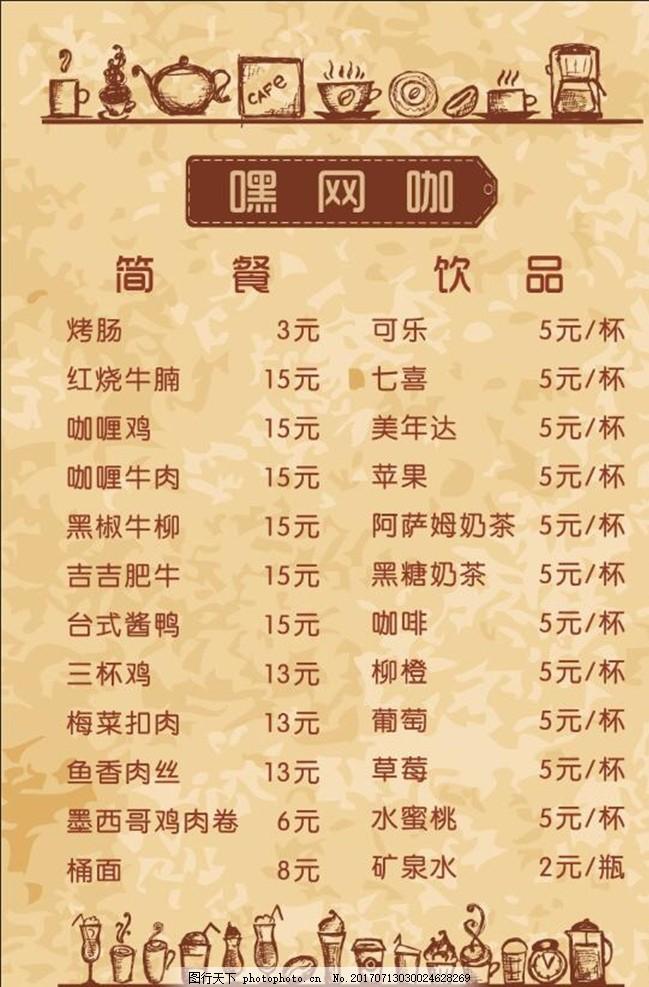 网吧 价格表 灯箱 价目 简餐 设计 广告设计 海报设计 72dpi tif