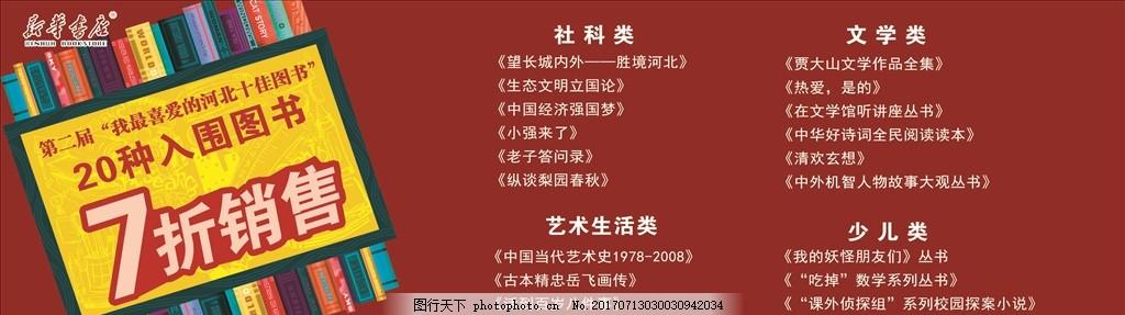 书店展板 读书 读书海报 中国风 知识 学习 励志标语 读书展板
