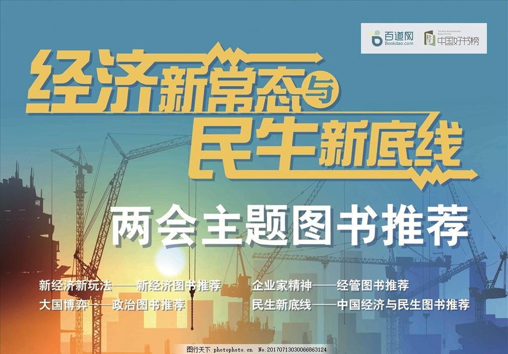 图书推荐 读书 读书海报 中国风 知识 学习 励志标语 读书展板