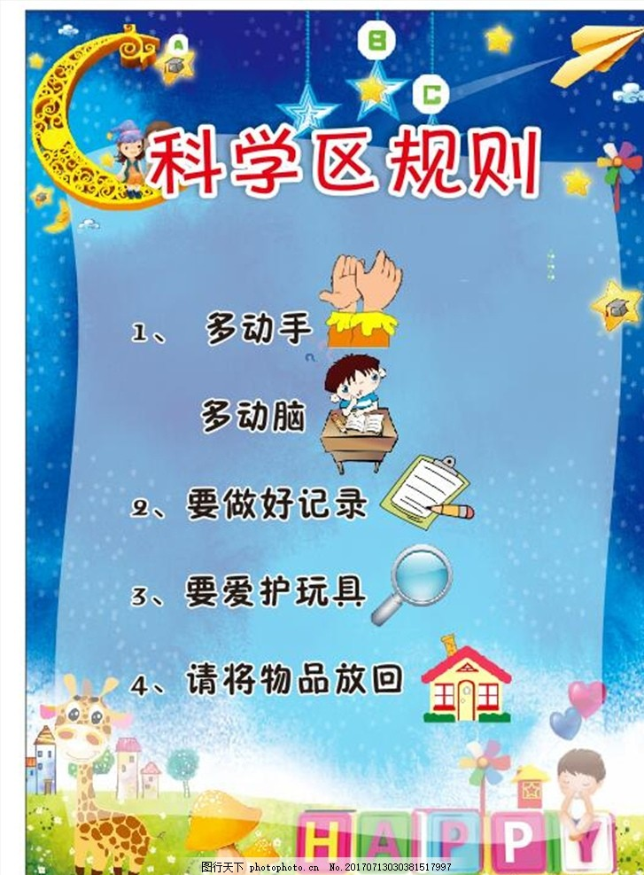 科学区规则 规则 幼儿园 卡通 海报 设计 广告设计 展板模板 cdr