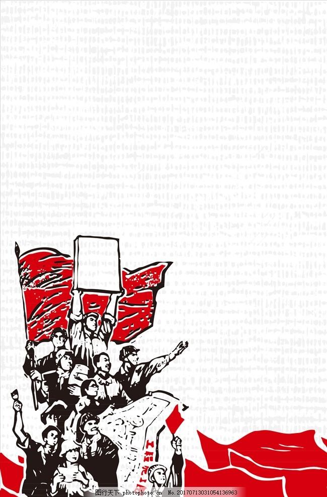 团结极简手绘海报