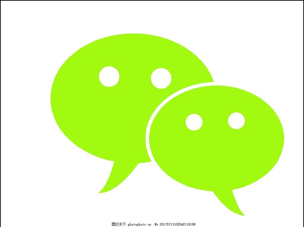 微信图标矢量图 广告设计 名片卡片 标志图标 公共标识标志