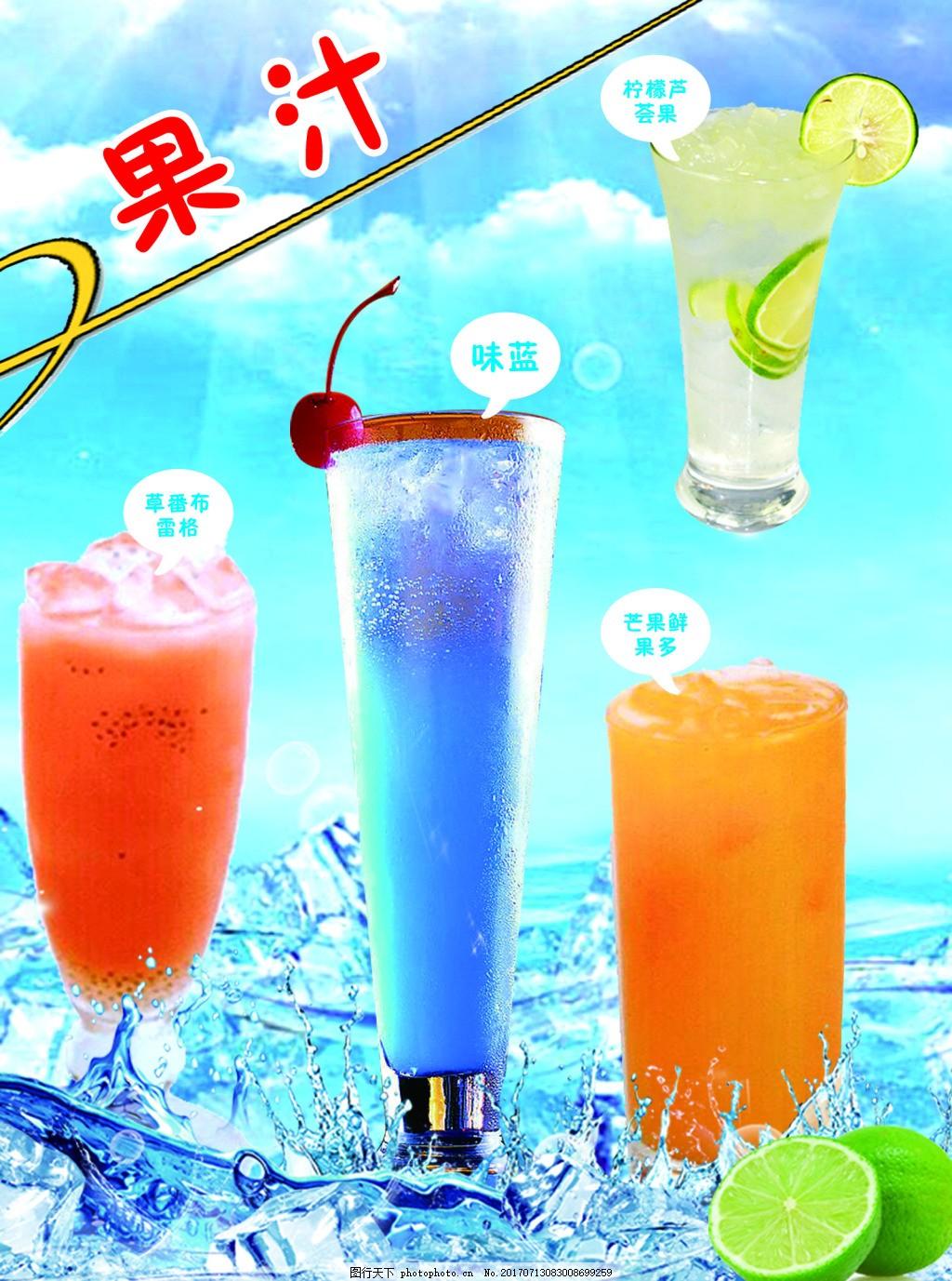 果 汁海报海报 冰霜夏日 果汁 调理分配