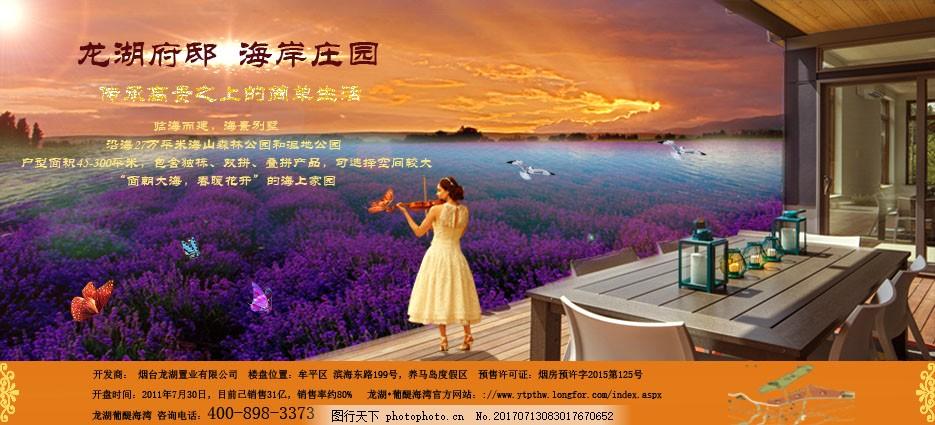 龙湖菩提最终作品 龙湖菩提海报设计 海上庄园 奢华社区
