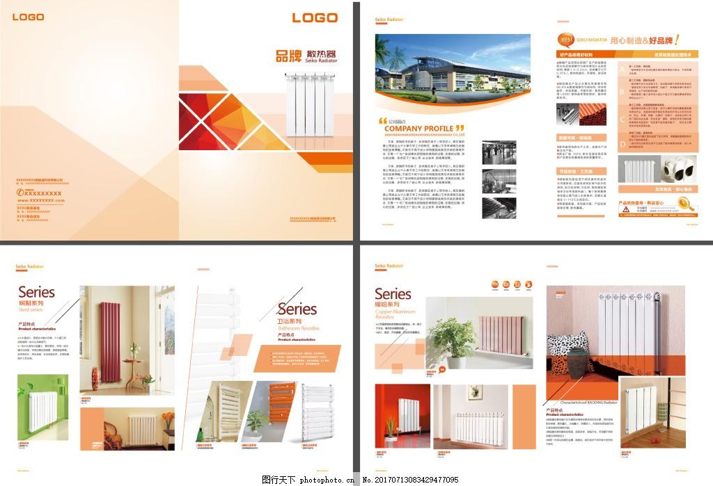 散热器新画册设计模板 散热器画册 暖气片画册 产品手册 企业手册