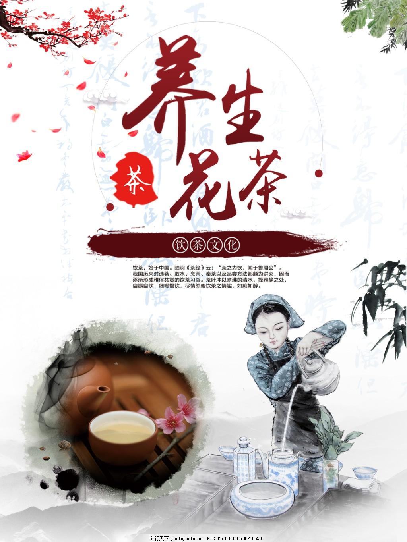 中国风健康养生茶广告海报