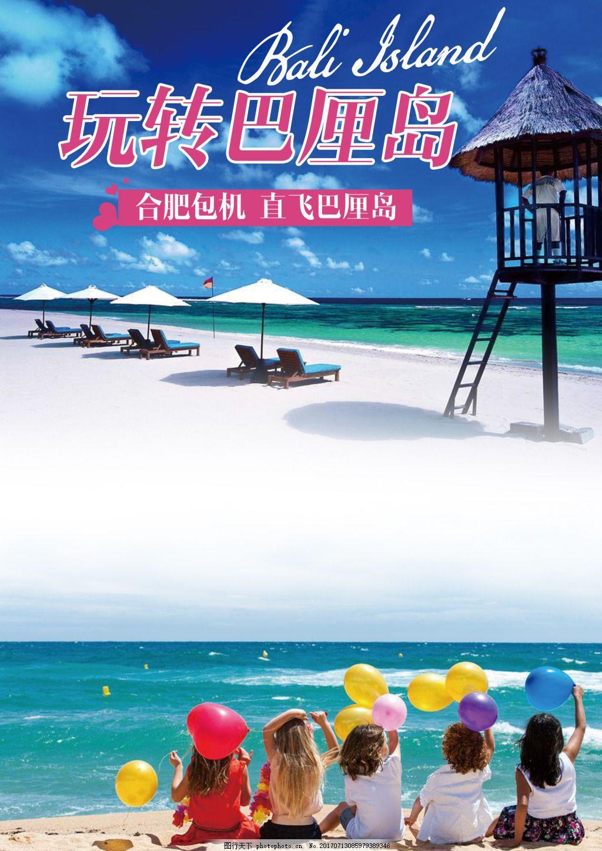巴厘岛旅游海报 海边 亲子 蓝天白云