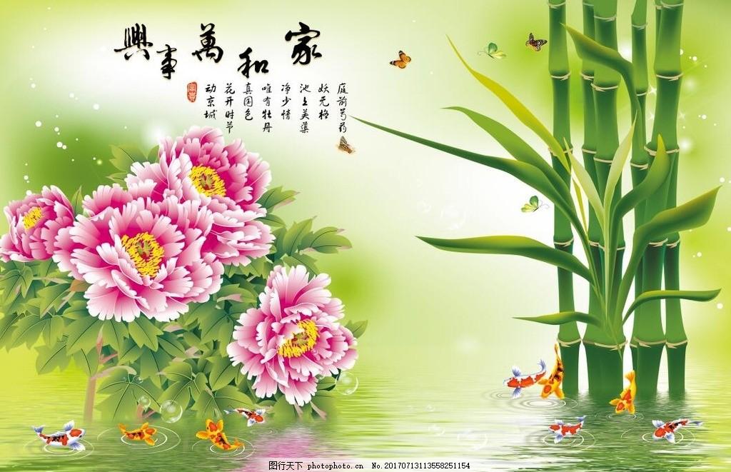 牡丹电视背景墙 背景墙画 牡丹花 国画牡丹 竹子 水倒影 家和万事兴