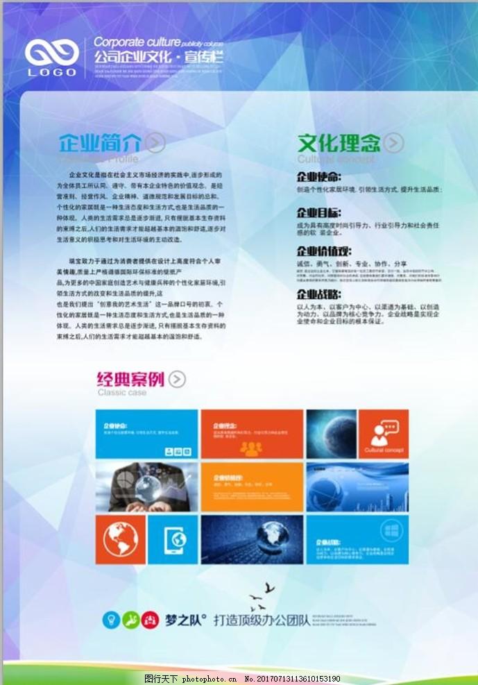 公司文化海报展板 企业展板 企业文化 企业海报 炫彩海报 炫彩背景